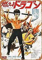 Shimaier 30×40cm 金属ブリキ看板ホーム装飾壁アート 1973 Bruce Lee Enter The Dragon Asian