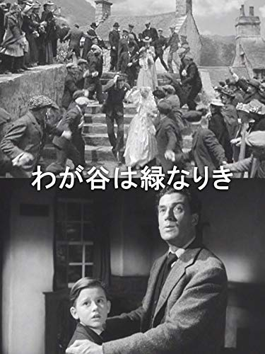 わが谷は緑なりき(字幕版)