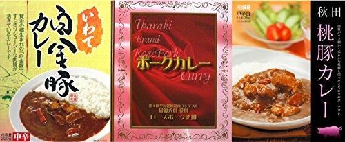 ブランド豚カレー3個セット(桃豚、白金豚、ローズポーク) 【全国こだわりご当地カレー】