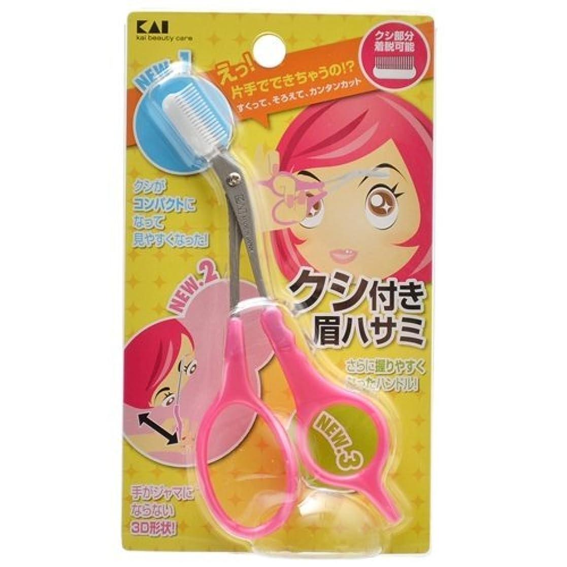 ディスパッチダッシュ肌クシ付きマユハサミDX ピンク