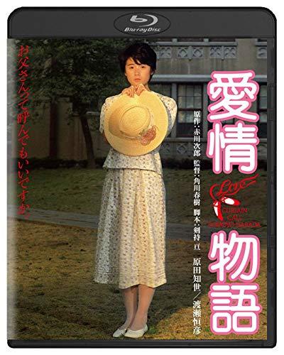 愛情物語 角川映画 THE BEST [Blu-ray]