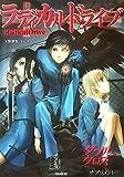 ラディカルドライブ ダブルクロスThe 2nd Edition サプリメント