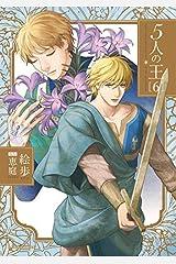 5人の王 コミック 1-6巻セット コミック