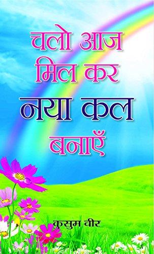 Chalo Aaj Mil kar Naya Kal Banayen (Hindi Edition)