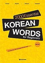 2000 Essential Korean Words for Beginners: Korean-English-Chinese-Japanese - Classified by Ahn Seol-hee (2008-12-31)