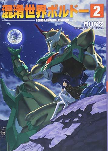 混淆世界ボルドー 2 (Fukkan.com)の詳細を見る