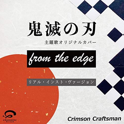 from the edge 鬼滅の刃 エンディングテーマ(リアル・インスト・ヴァージョン)