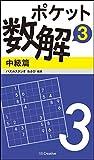 ポケット数解3 中級篇 (ポケットパズル)