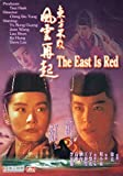 East Is Red, The (DTS Version) by Ching Hsia Lin