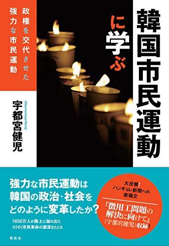 韓国市民運動に学ぶ:政権を交代させた強力な市民運動