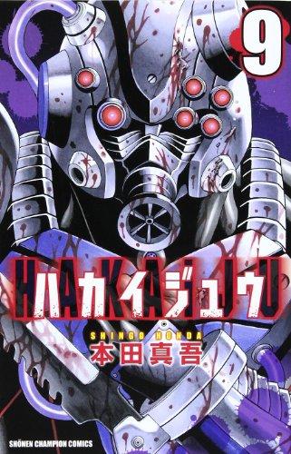 ハカイジュウ 9 (少年チャンピオン・コミックス)