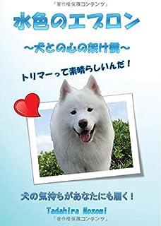 水色のエプロン - 犬との心の架け橋 (MyISBN - デザインエッグ社)