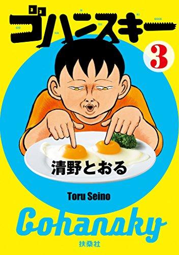 ゴハンスキー3 (SPA!コミックス) - 清野 とおる