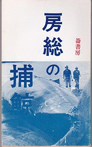 房総の捕鯨 (1983年) (ふるさと文庫)