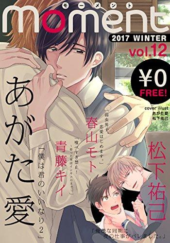 【無料】moment vol.12/2017 winterの詳細を見る