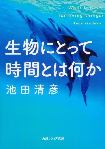 生物にとって時間とは何か (角川ソフィア文庫)の詳細を見る