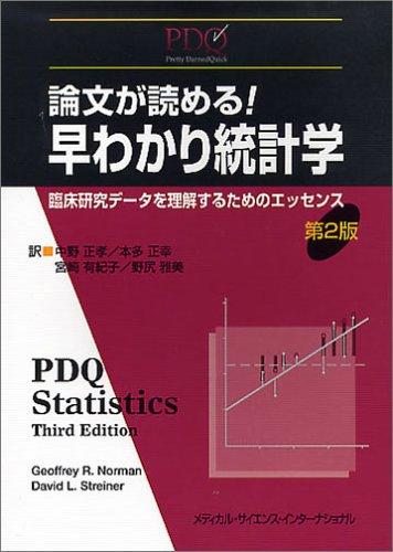 論文が読める!早わかり統計学―臨床研究データを理解するためのエッセンス