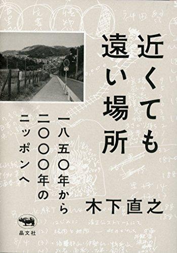 近くても遠い場所: 一八五〇年から二〇〇〇年のニッポンへの詳細を見る