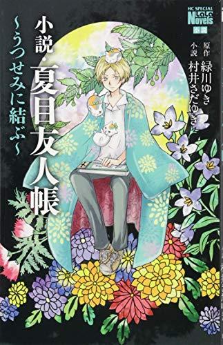 小説・夏目友人帳 ~うつせみに結ぶ~ (花とゆめCOMICSスペシャルララノベルズ)