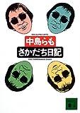 さかだち日記 (講談社文庫)