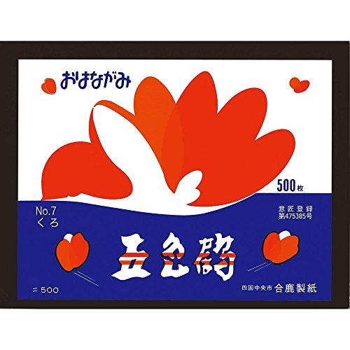 (まとめ買い) 合鹿製紙 お花紙 五色鶴 500枚入 くろ GT500-7 【×5】
