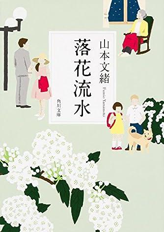 落花流水 (角川文庫)
