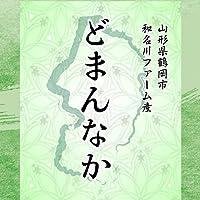 【希少品種】 山形県鶴岡市 和名川ファーム産 特別栽培米 どまんなか 玄米 令和元年産 (2kg)