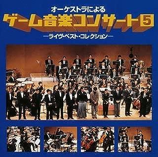 オーケストラによるゲーム音楽コンサート5