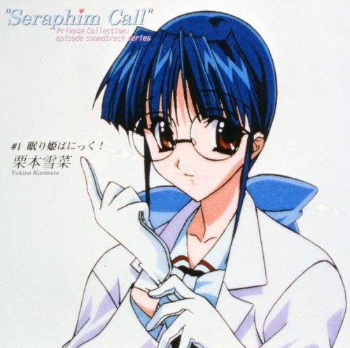 セラフィムコール ミニ・サウンドトラック「眠り姫ぱにっく」
