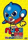 劇場版 ペンギンの問題 幸せの青い鳥でごペンなさい[DVD]
