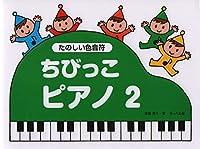ちびっこピアノ 2 たのしい色音符