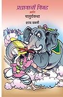 Pradhanachi Nivad Ani Chaturya Katha