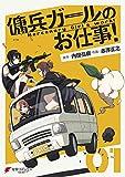 傭兵ガールのお仕事!(1) (電撃コミックスNEXT)