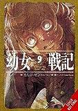 The Saga of Tanya the Evil, Vol. 9 (light novel): Omnes Una Manet Nox (The Saga of Tanya the Evil (Light Novel))