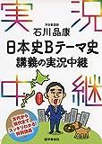 石川晶康 日本史Bテーマ史講義の実況中継 (実況中継シリーズ)