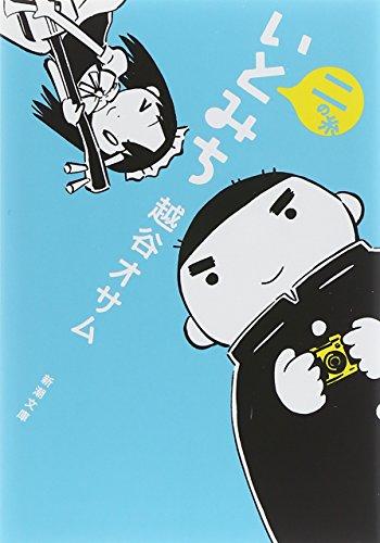 いとみち 二の糸 (新潮文庫)