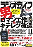 ラジオライフ2021年 11月号 雑誌