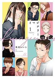 イマジナリー 1 (楽園コミックス)