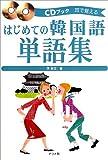 CDブック 耳で覚えるはじめての韓国語単語集