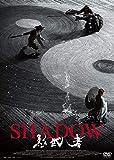 SHADOW 影武者[DVD]