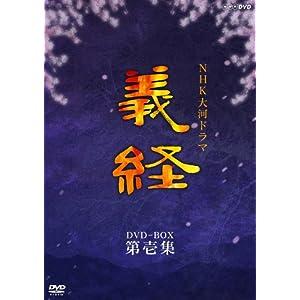 NHK大河ドラマ 義経 完全版 第壱集 [DVD]