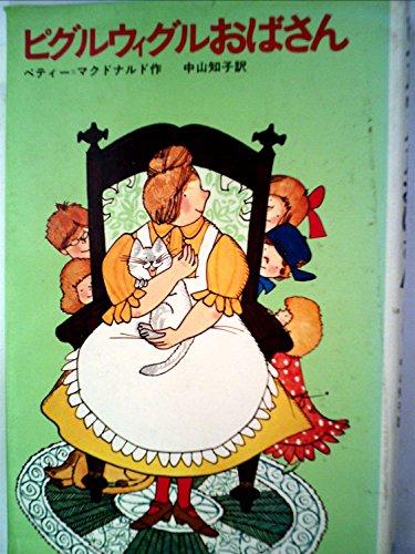 ピグルウィグルおばさん (1978年) (新しい世界の童話シリーズ)