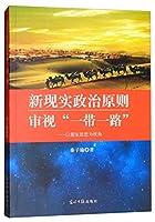"""新现实政治原则审视""""一带一路"""":以儒家思想为视角"""