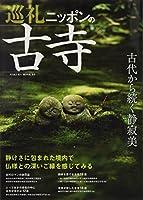巡礼ニッポンの古寺―静けさに包まれた境内で仏様との深いご縁を感じてみる (SAKURA・MOOK 64)