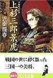 上杉三郎景虎 (光文社文庫)