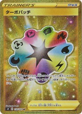 ポケモンカードゲーム PK-S3-118 ターボパッチ UR