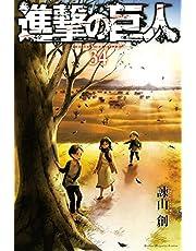 進撃の巨人(34) (講談社コミックス)