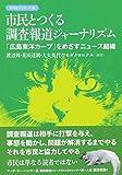 市民とつくる調査報道ジャーナリズム: 「広島東洋カープ」をめざすニュース組織 (彩流社ブックレット)