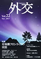 外交 Vol.22 【特集:北極圏フロンティアの攻防】