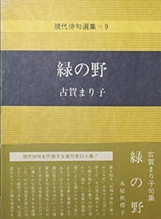 現代俳句選集9 句集 緑の野』|感想・レビュー - 読書メーター